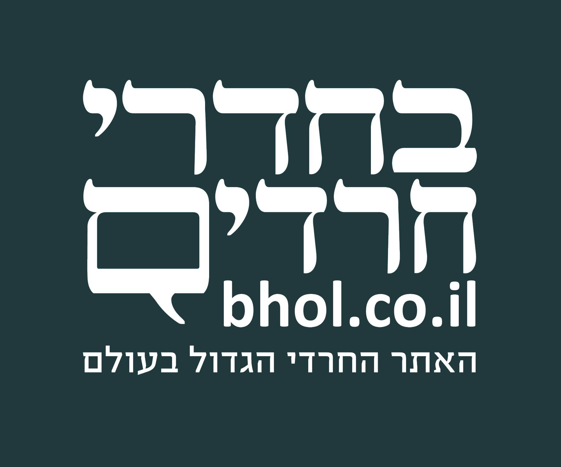 לוגו_בחדרי_חרדים